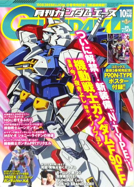 月刊ガンダムエース 2020年10月号 No.218 (書籍)[KADOKAWA]《発売済・在庫品》
