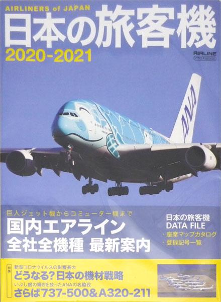 日本の旅客機 2020-2021 (書籍)[イカロス出版]《発売済・在庫品》