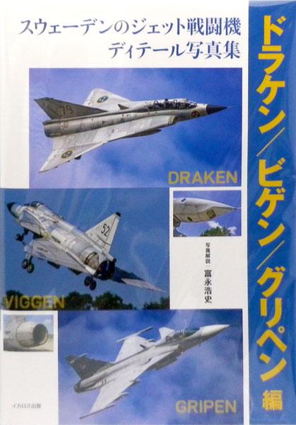スウェーデンのジェット戦闘機 ディテール写真集 ドラケン/ビゲン/グリペン編 (書籍)[イカロス出版]《発売済・在庫品》