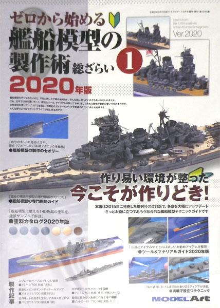 月刊モデルアート臨時増刊 ゼロから始める 艦船模型の製作術 総ざらい(1) 2020年版 (書籍)[モデルアート]《在庫切れ》
