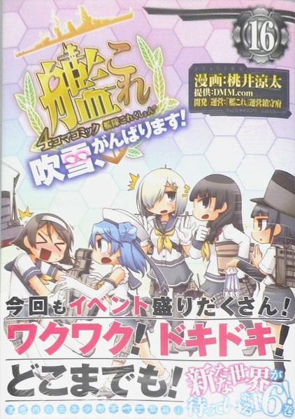 艦隊これくしょん -艦これ- 4コマコミック 吹雪、がんばります! 16 (書籍)[KADOKAWA]《在庫切れ》