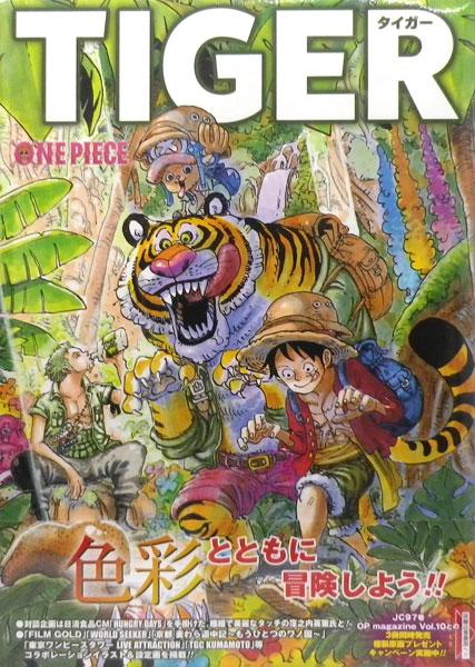 ONE PIECE 尾田栄一郎イラスト集 TIGER COLORWALK 9 (書籍)[集英社]《発売済・在庫品》