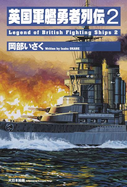 英国軍艦勇者列伝2 (書籍)[大日本絵画]《10月仮予約》