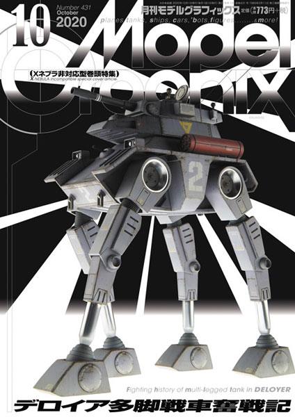 モデルグラフィックス 2020年10月号 (書籍)[大日本絵画]《在庫切れ》