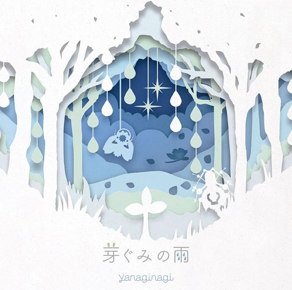 CD やなぎなぎ / 芽ぐみの雨 通常盤 (TVアニメ「やはり俺の青春ラブコメは間違っている。完」オープニングテーマ)[NBC]《在庫切れ》
