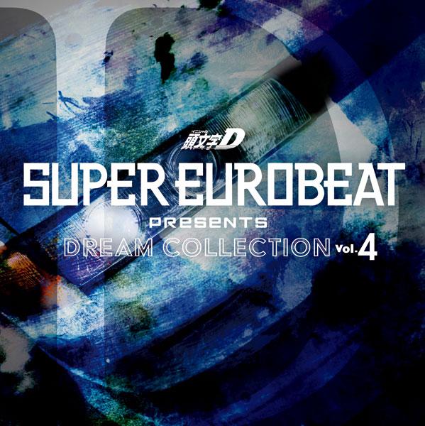 CD SUPER EUROBEAT presents 頭文字[イニシャル]D Dream Collection Vol.4[エイベックス]《09月予約》