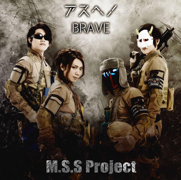 【特典】CD M.S.S Project / アスヘノBRAVE(再販)[GiM Entertainment]《09月予約》