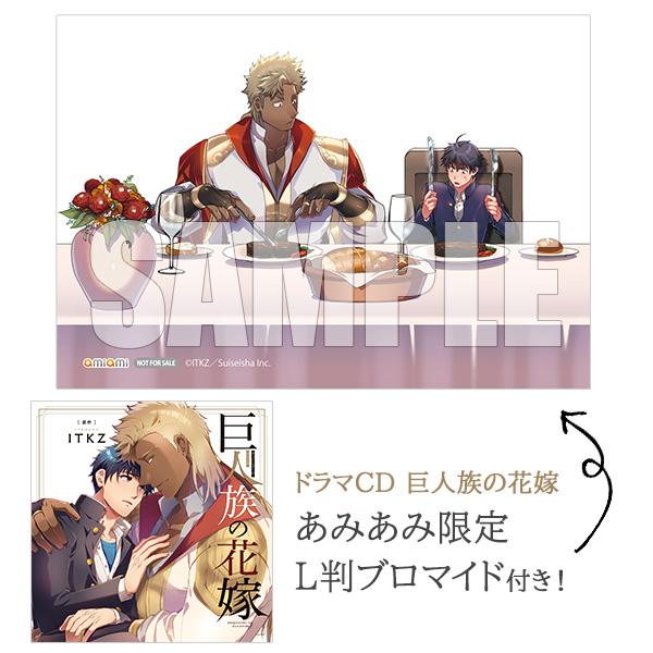 【あみあみ限定特典】CD ドラマCD 巨人族の花嫁[彗星社]《12月予約》