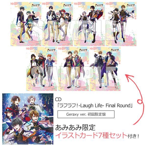 【あみあみ限定特典】CD 「ラフラフ!-Laugh Life- Final Round」Geraxy ver. 初回限定盤[DMM music]《12月予約》