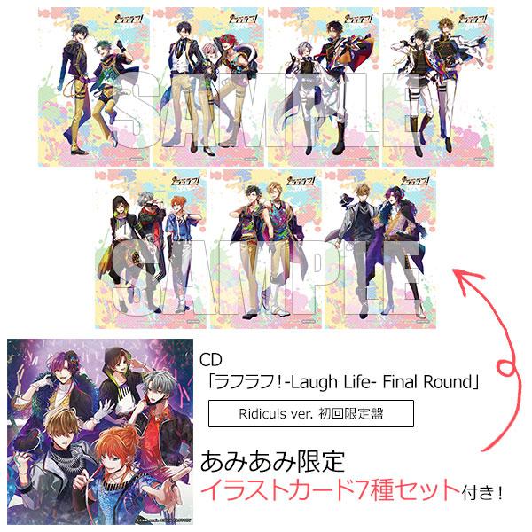 【あみあみ限定特典】CD 「ラフラフ!-Laugh Life- Final Round」Ridiculs ver. 初回限定盤[DMM music]《12月予約》