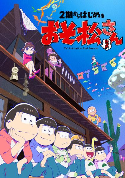 DVD 2期からはじめるおそ松さんセット[エイベックス]《09月予約》