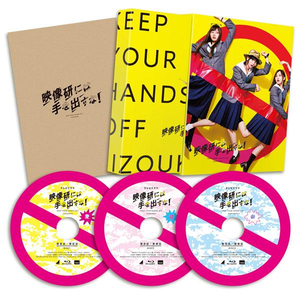 BD テレビドラマ『映像研には手を出すな!』Blu-ray BOX 完全限定生産盤[ソニー・ミュージックレーベルズ]《09月予約》