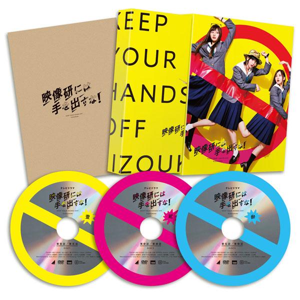 DVD テレビドラマ『映像研には手を出すな!』DVD BOX 完全限定生産盤[ソニー・ミュージックレーベルズ]《在庫切れ》