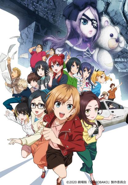【特典】DVD 劇場版SHIROBAKO 通常版[ハピネット]《在庫切れ》