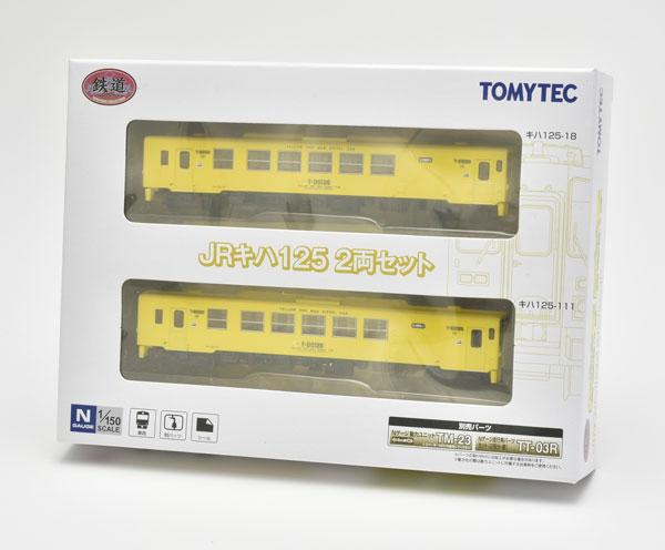 鉄道コレクション JRキハ125 2両セット[トミーテック]《01月予約》