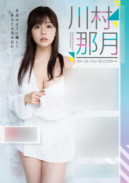 【特典】川村那月 ファースト・トレーディングカード 5BOXセット[ヒッツ]【送料無料】《10月予約》
