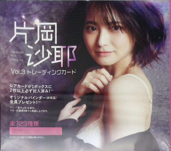【特典】片岡沙耶 vol.3 トレーディングカード 5BOXセット[ヒッツ]【送料無料】《11月予約》