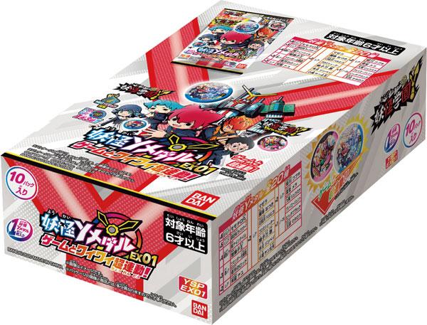 妖怪学園Y 妖怪Yメダル EX01 ゲームとワイワイ超連動! 10個入りBOX[バンダイ]《在庫切れ》