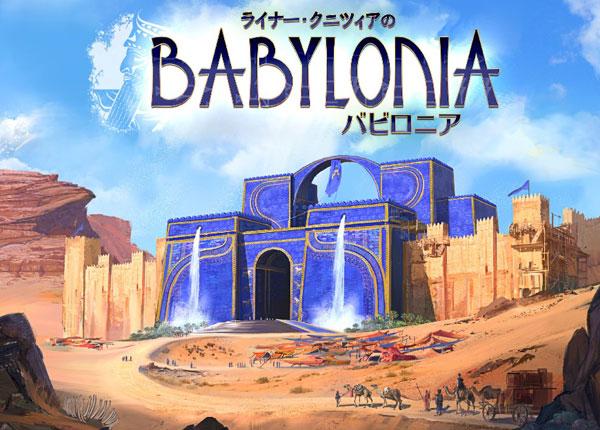 ボードゲーム バビロニア 完全日本語版[アークライト]《発売済・在庫品》