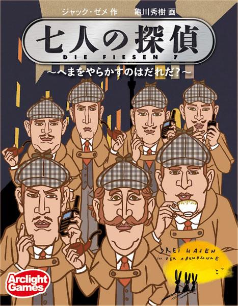 カードゲーム 七人の探偵 完全日本語版[アークライト]《発売済・在庫品》