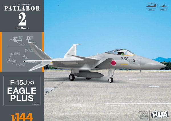 1/144 機動警察パトレイバー2 the Movie F-15改イーグル・プラス プラモデル[エイチエムエー]《11月予約》