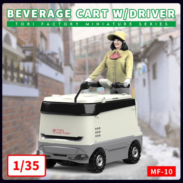 1/35 現用 清涼飲料販売カートと女性販売員セット[TORI FACTORY]《在庫切れ》
