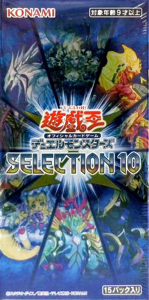 遊戯王OCG デュエルモンスターズ SELECTION 10 15パック入りBOX[コナミ]《発売済・在庫品》