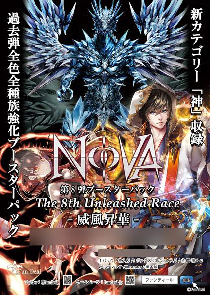 NOVA ブースターパック第8弾 Unleashed rase ‐威風昇華- 20パック入りBOX[ファンディール]《在庫切れ》
