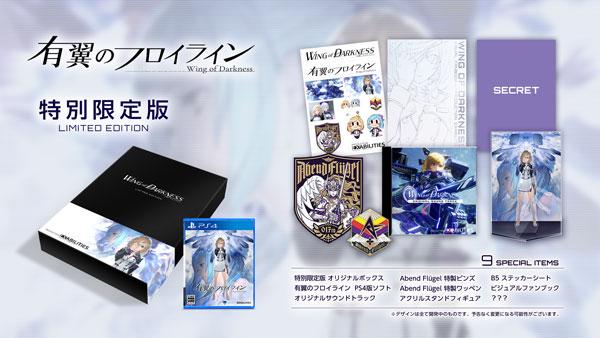 PS4 有翼のフロイライン 限定版[クラウディッドレパードエンタテインメント]《発売済・在庫品》