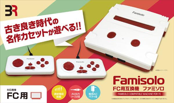 ファミソロ Famisolo FC用互換機[ブレア]《在庫切れ》