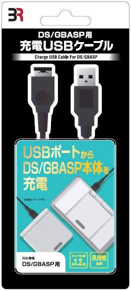 DS・GBASP用 USB充電ケーブル[ブレア]《在庫切れ》