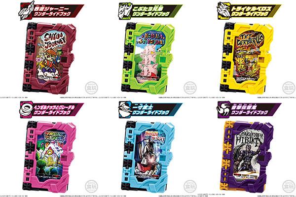 仮面ライダーセイバー コレクタブルワンダーライドブックSG04 8個入りBOX (食玩)[バンダイ]《在庫切れ》