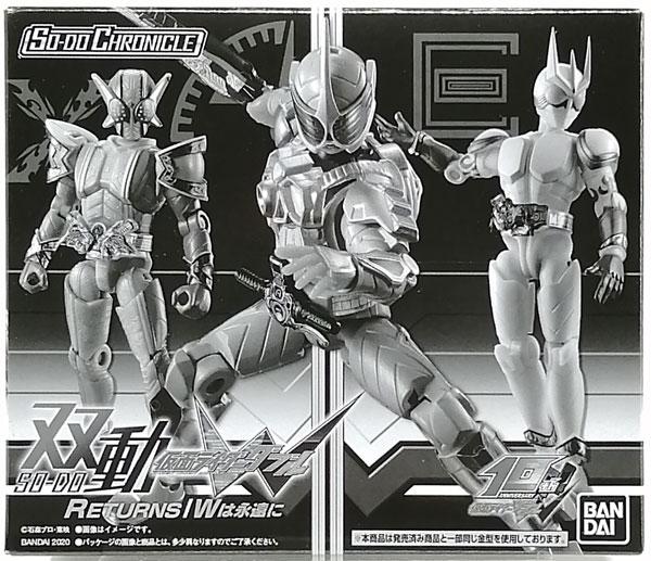 SO-DO CHRONICLE 双動 仮面ライダーW RETURNS / Wは永遠に (キャンディオンラインショップ限定)