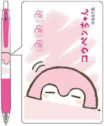 コウペンちゃん サラサボールペン ピンク[ヒサゴ]《在庫切れ》