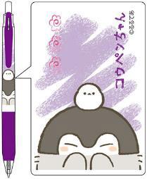 コウペンちゃん サラサボールペン パープル[ヒサゴ]《在庫切れ》
