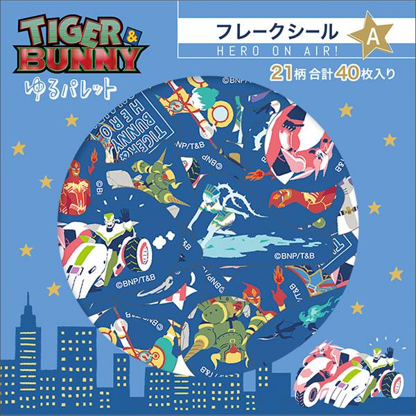 """TIGER & BUNNY フレークシール ゆるパレット HERO""""ON AIR!""""[ムービック]《在庫切れ》"""