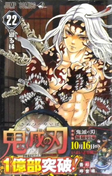 鬼滅の刃 22 (書籍)[集英社]《発売済・在庫品》