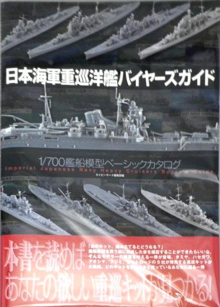日本海軍重巡洋艦 バイヤーズガイド 1/700艦船模型ベーシックカタログ (書籍)[大日本絵画]《在庫切れ》