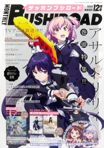 月刊ブシロード 2020年12月号 (書籍)[KADOKAWA]《在庫切れ》