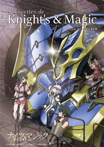 """""""Silhouettes"""" de Knight's & Magic ナイツ&マジック設定資料集 (書籍)(再販)[エイトビット]《06月予約》"""