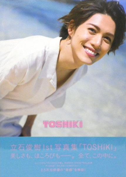 立石俊樹1st写真集「TOSHIKI」 (書籍)[東京ニュース通信社]《在庫切れ》
