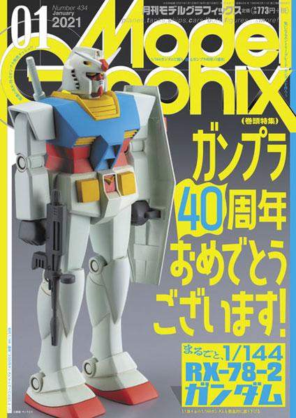 モデルグラフィックス 2021年01月号 (書籍)[大日本絵画]《在庫切れ》