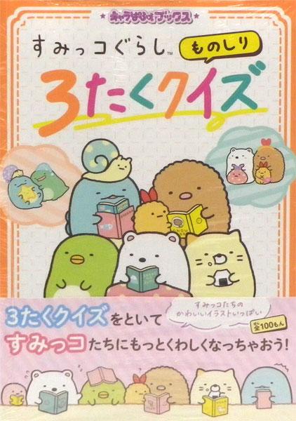 キャラぱふぇブックス すみっコぐらし ものしり3たくクイズ (書籍)[KADOKAWA]《在庫切れ》