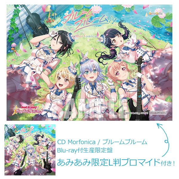 【あみあみ限定特典】CD Morfonica / ブルームブルーム Blu-ray付生産限定盤[ブシロードミュージック]《発売済・在庫品》