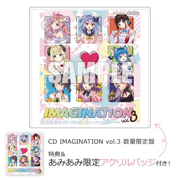 【あみあみ限定特典】【特典】CD IMAGINATION vol.3 数量限定盤[キングレコード]《12月予約》