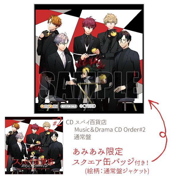 【あみあみ限定特典】CD スパイ百貨店 Music&Drama CD Order#2 通常盤[サイバード]《発売済・在庫品》