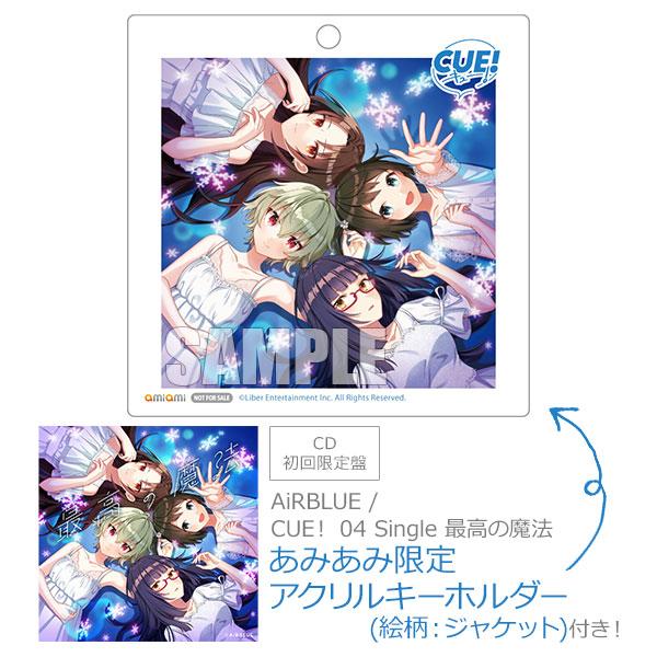 【あみあみ限定特典】CD AiRBLUE / CUE! 04 Single 最高の魔法 初回限定盤[ポニーキャニオン]《発売済・在庫品》