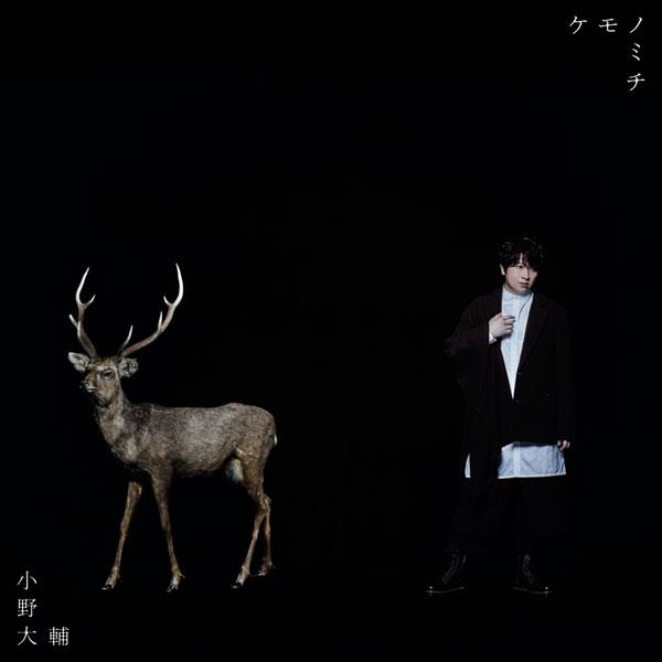 CD 小野大輔 / TVアニメ『怪物事変』オープニング主題歌「ケモノミチ」 通常盤[ランティス]《在庫切れ》