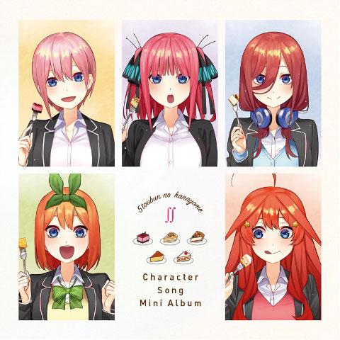CD 「五等分の花嫁∬」キャラクターソング・ミニアルバム[ポニーキャニオン]《在庫切れ》