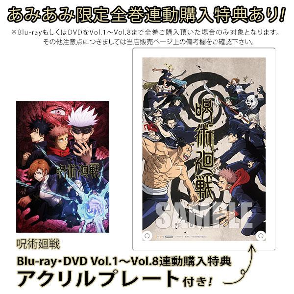 BD 呪術廻戦 Vol.8 初回生産限定版 Blu-ray[東宝]《08月予約》